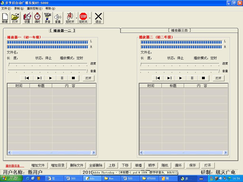 多节目源数字自动广播系统软件