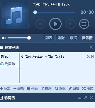 公共广播系统千千静听MP3格式转换主界面