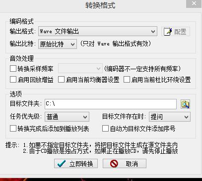 公共广播系统MP3音乐转换界面