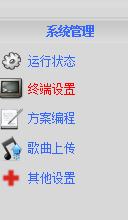 MP3系统管理界面