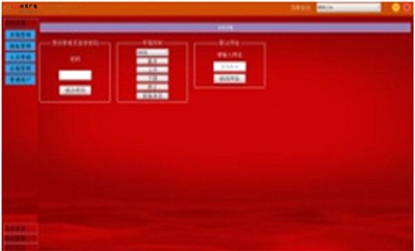 智能无纸化会议系统软件