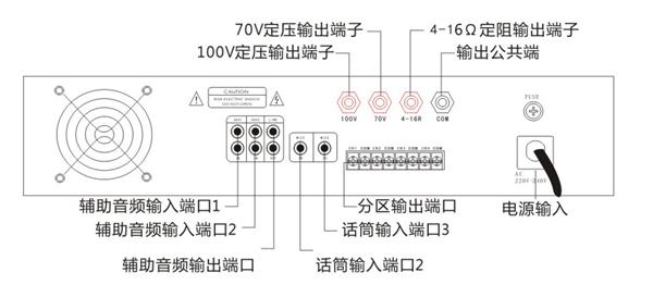 定阻功放与定压功放接线方法_航天广播音响